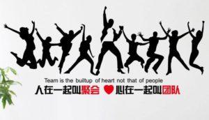创建高效和谐且心在一起的团队!